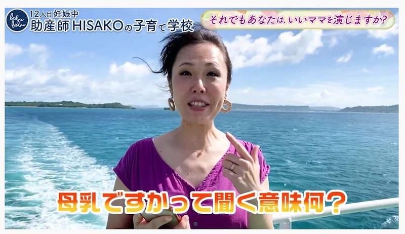 【12人産んだ】 助産師HISAKOの子育て学校