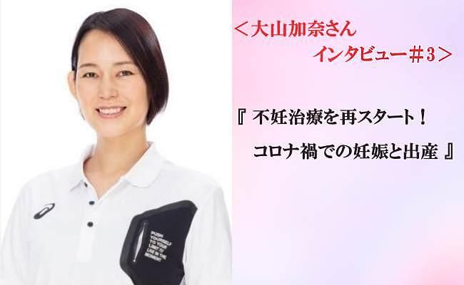 大山加奈さん 不妊治療インタビュー3