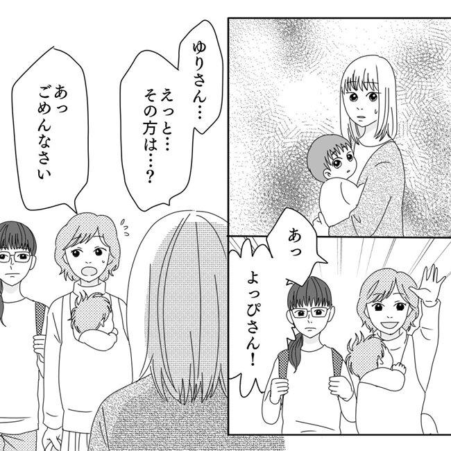 #ママ友になりませんか 6