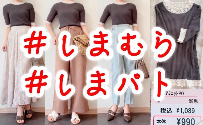 【しまむら】高見えするから大人女子もOK!レース編みニットが驚きの1,089円!