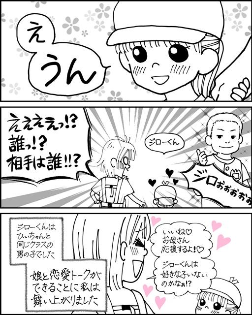 少女漫画顔負け!?子どもたちの恋愛模様が想像以上に深かった…