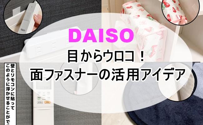 【ダイソー】「こんなに使えるの!?」面ファスナーの活用アイデア6選