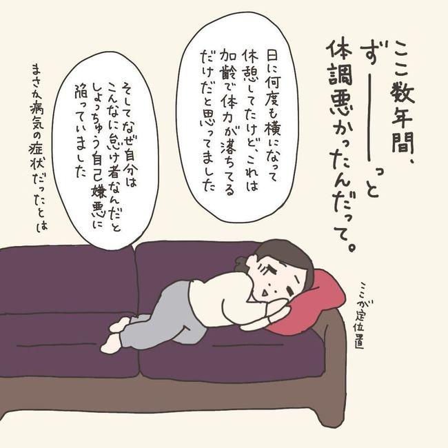 子宮筋腫・子宮内膜症で子宮を全摘することに/40代婦人科トラブル#1