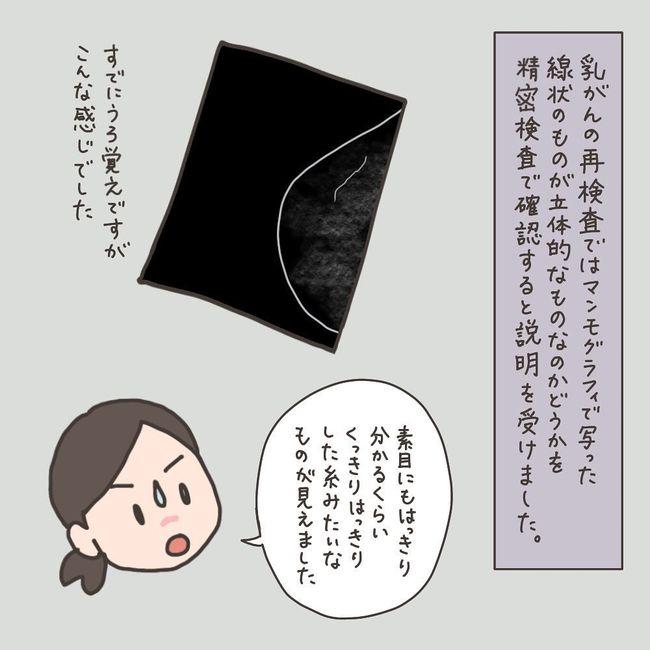 「貧血…ま、いっか」しかし貧血は病のサイン!/40代婦人科トラブル#33