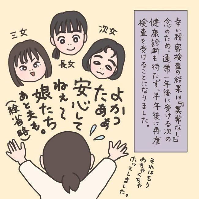 「貧血…ま、いっか」しかし貧血は病のサイン!/40代婦人科トラブル#3