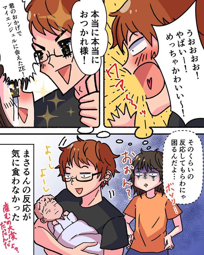 産後ヤバイ話 第7話