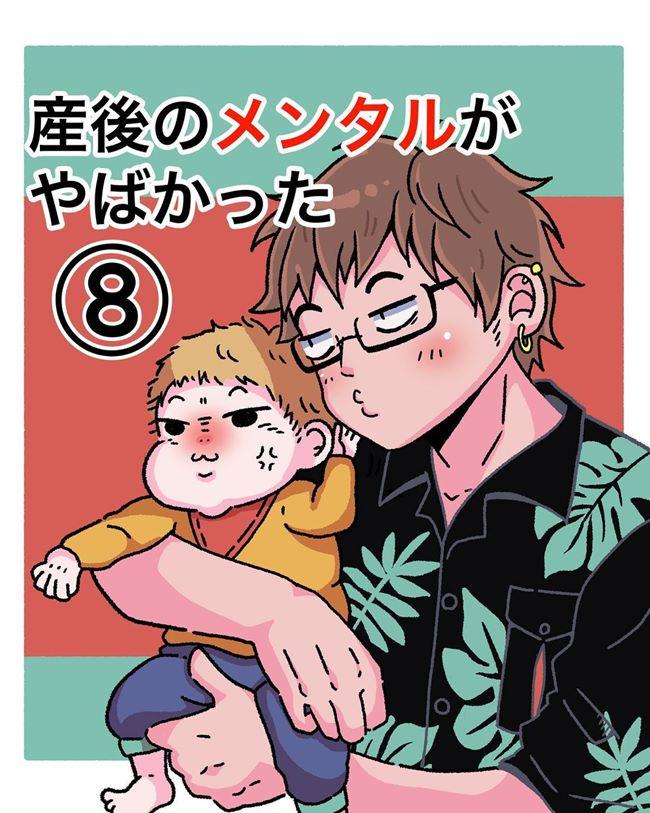 産後ヤバイ話 第8話