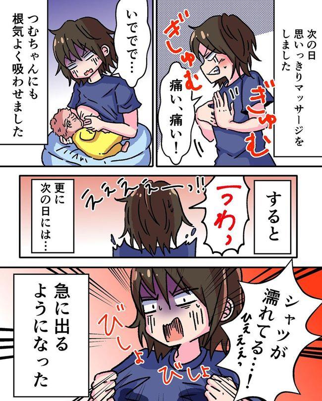 産後ヤバイ話 第9話
