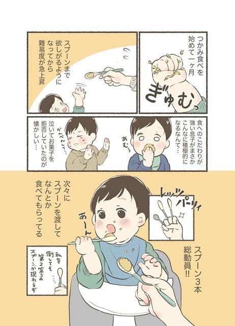 離乳食後期の苦労