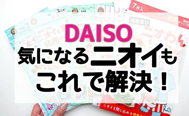 【ダイソー】におい対策グッズ