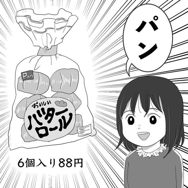 #ニシカタ体験談 81