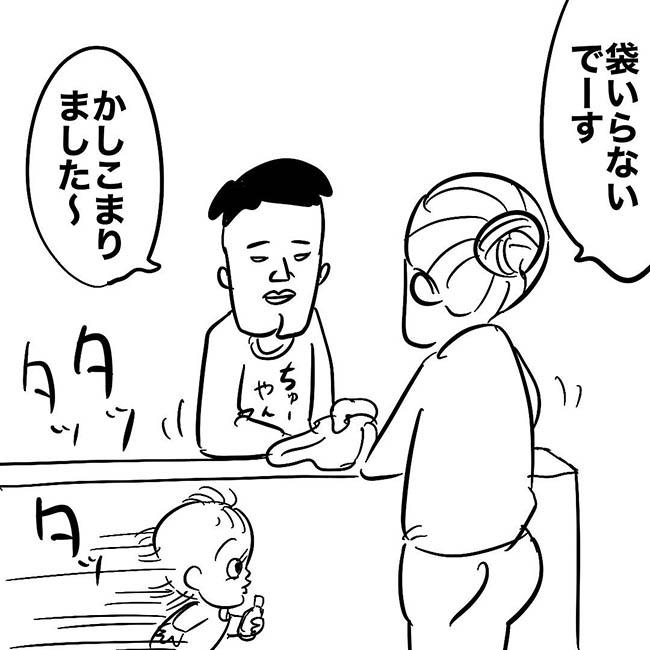 精神年齢たか子2