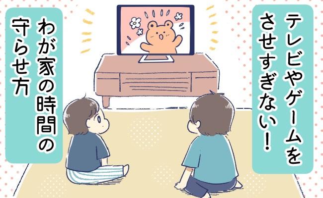 テレビやゲームの管理方法