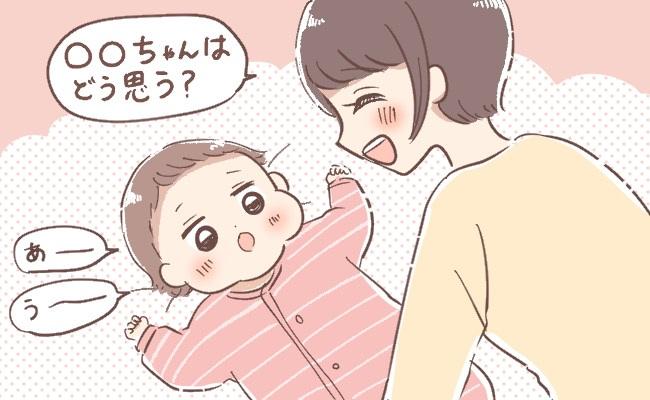 赤ちゃんとママの会話