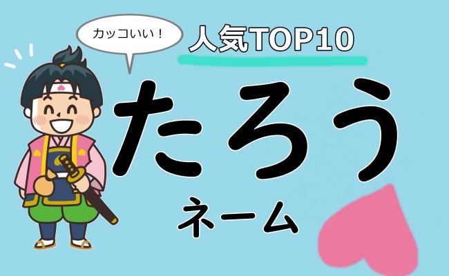 「太郎たろうネーム」ランキングTOP10