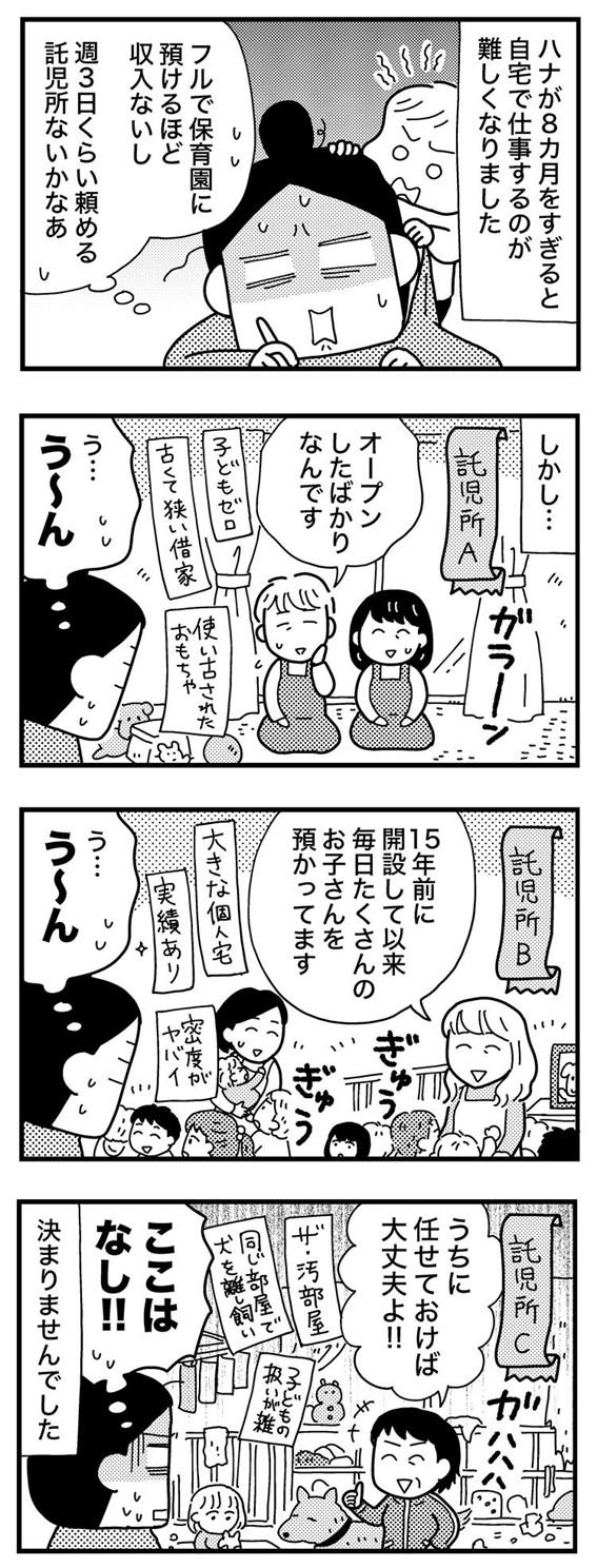 和田フミエさんマンガ