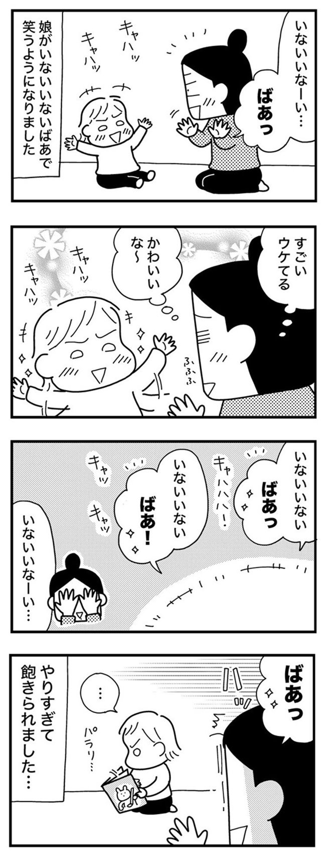 ママならぬ日々144