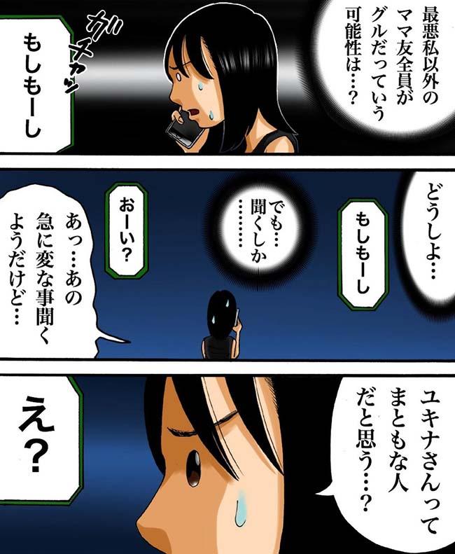 ヤバイママ友の話#4_5