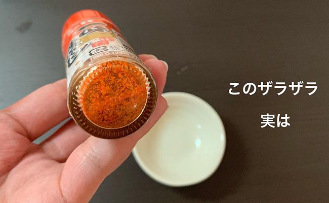 2万RT、5万いいね超え!調味料の底にある「ザラザラ」の使い方に驚きの声多数!