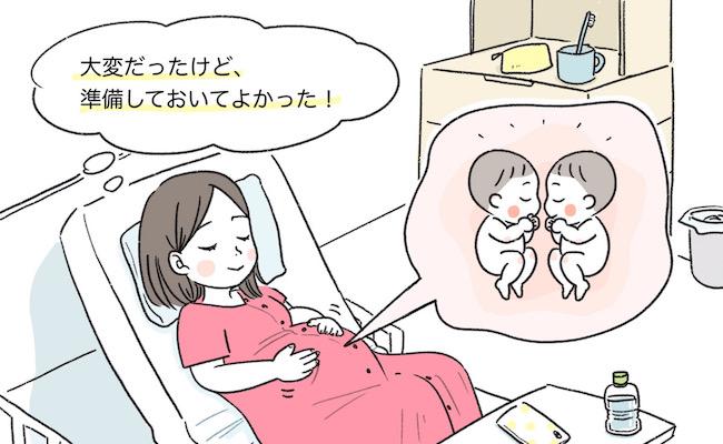 双子 妊娠