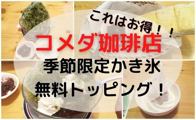 【コメダ珈琲店】知らなきゃ損!「コメダ名物かき氷」のトッピングを実質無料で楽しむ裏技