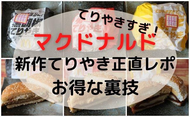 【マクドナルド】期待の新作!「3種のてりやきマックバーガー」実食レポ&お得な裏技