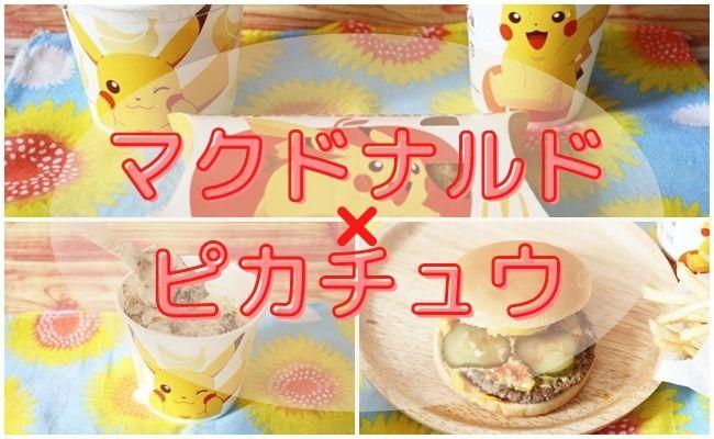 【マクドナルド】「ピカチュウ」コラボの新商品がかわいすぎると話題♡お得な裏技も!?