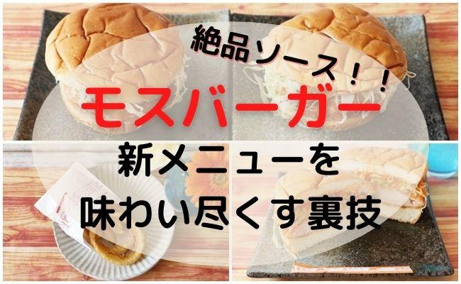 【モスバーガー】海老好き必見♡大人気メニューを食べ比べ!お得感を味わえる方法も