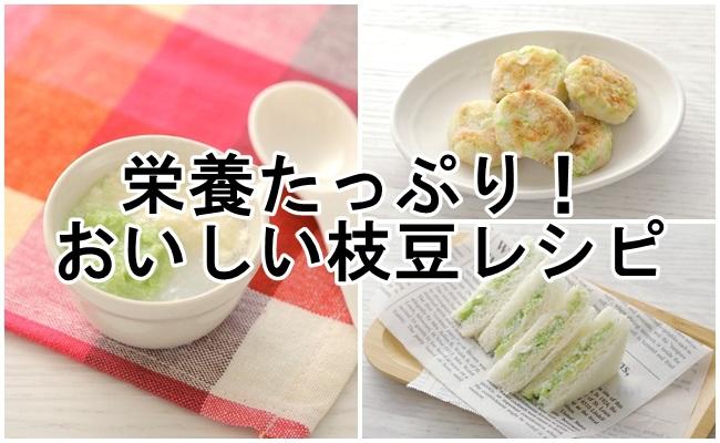 旬野菜、枝豆の離乳食レシピ