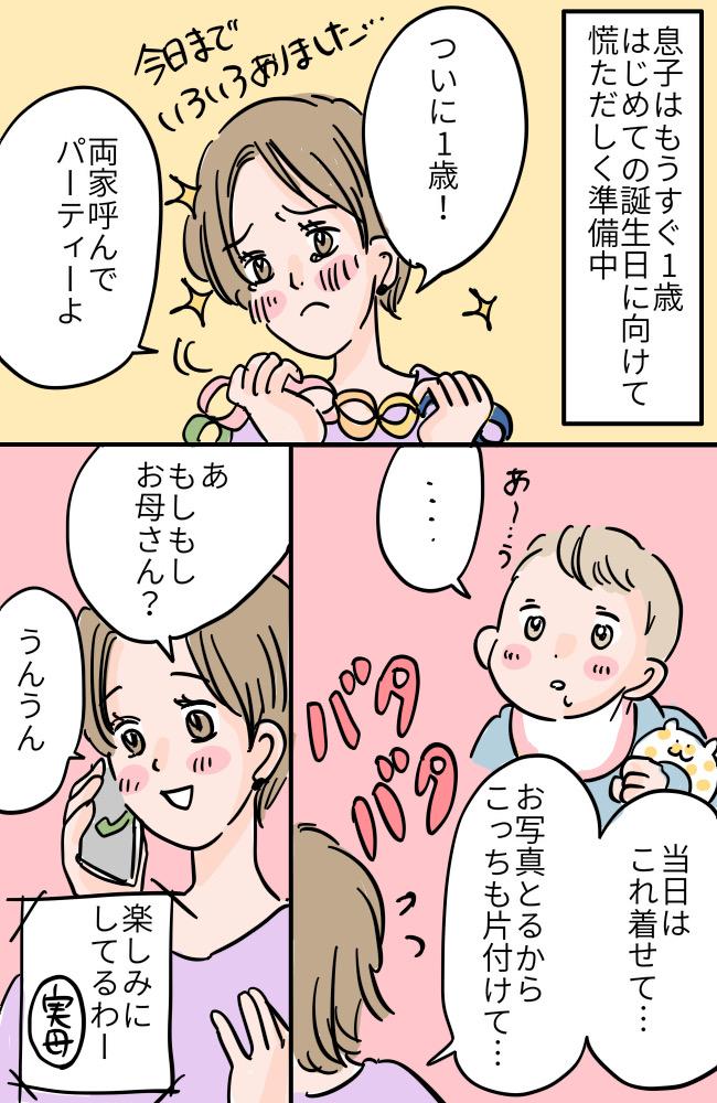 「何かのお祝い?」まさか義両親は孫の誕生日を忘れてる!?理由はきっと…