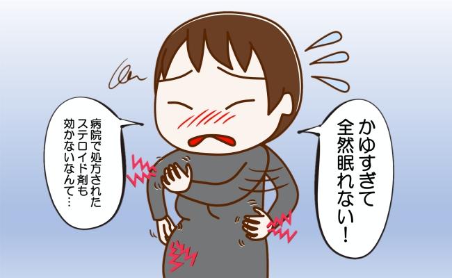 つわりよりつらい!?痒くて眠れない…妊娠性痒疹に苦しんだ私が出合ったお助けアイテム