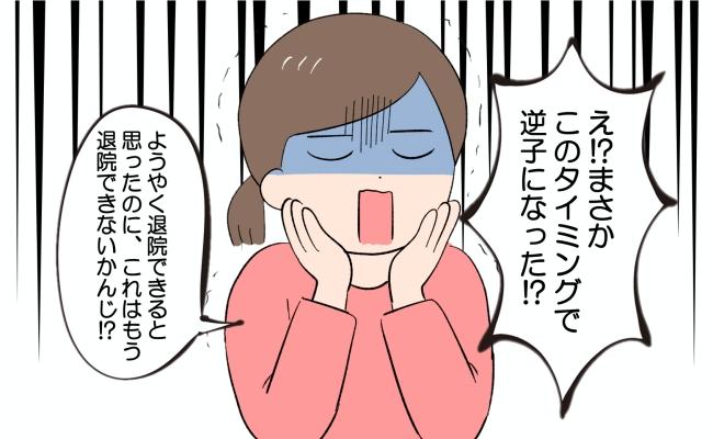 切迫早産で入院→「やっと退院だ!」と思ったら、妊娠37週でまさかの逆子に!?