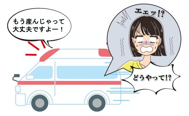 まさか救急車で出産…!「もう産んじゃっていいですよ!」ってどうやって!?
