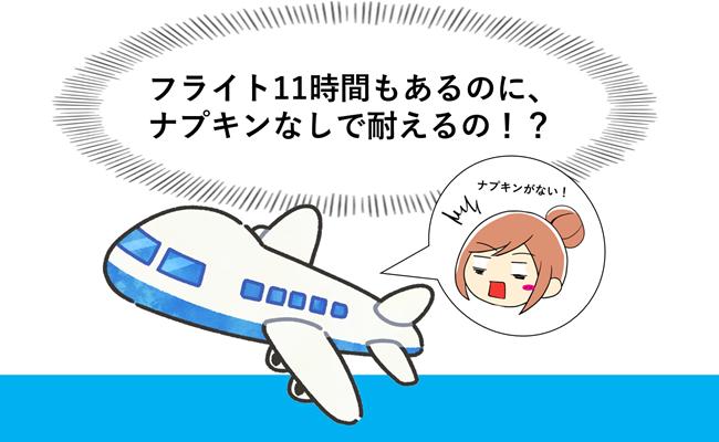 「ナプキンなしで11時間!?」フライト中、予定外の生理で大ピンチに!
