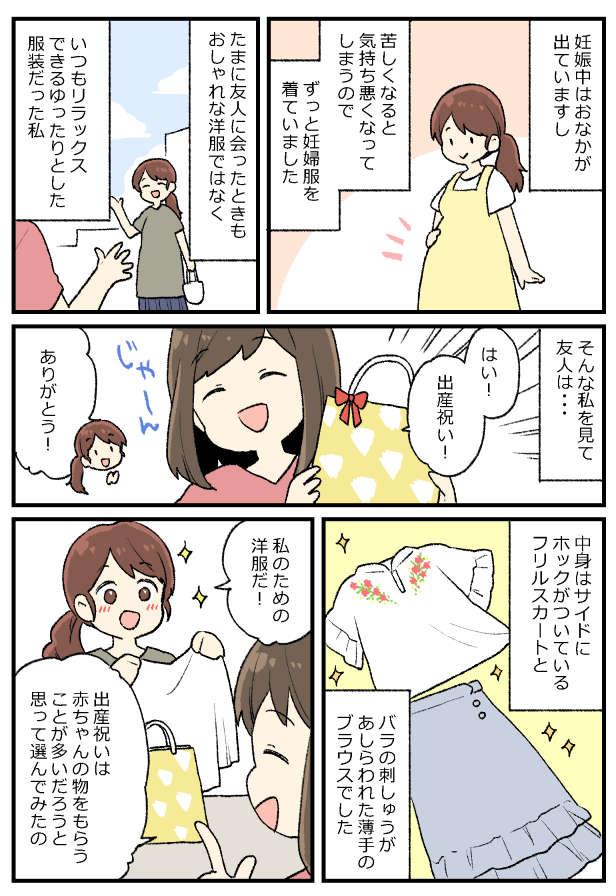 体験談マンガ3