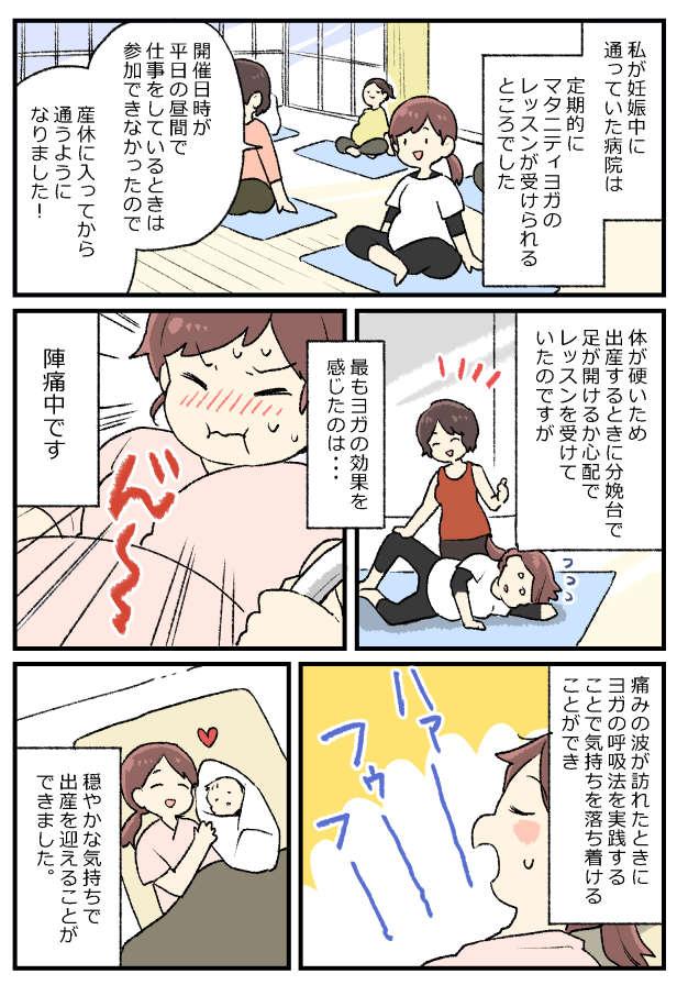 体験談マンガ4
