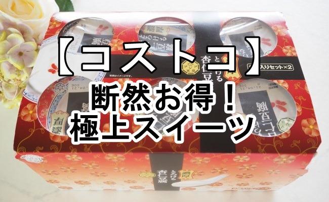 コストコ/とろける杏仁豆腐