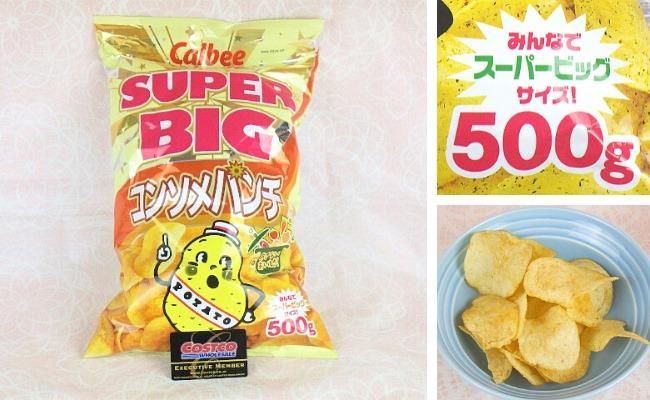 【コストコ】カルビーポテトチップス