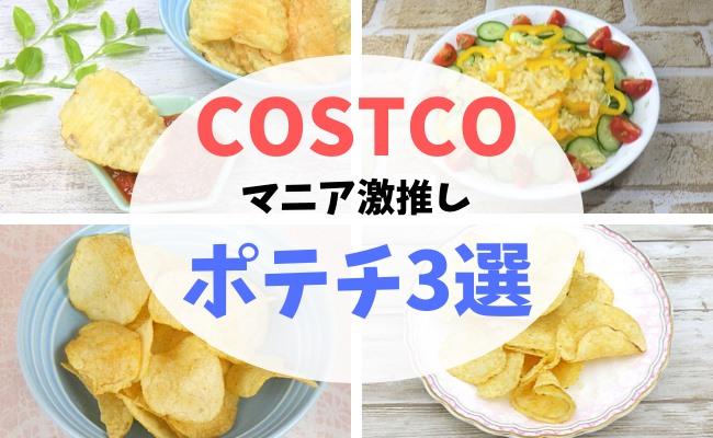 【コストコ】ポテチ3選