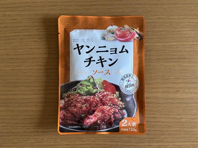 業務スーパー ヤンニョムチキン