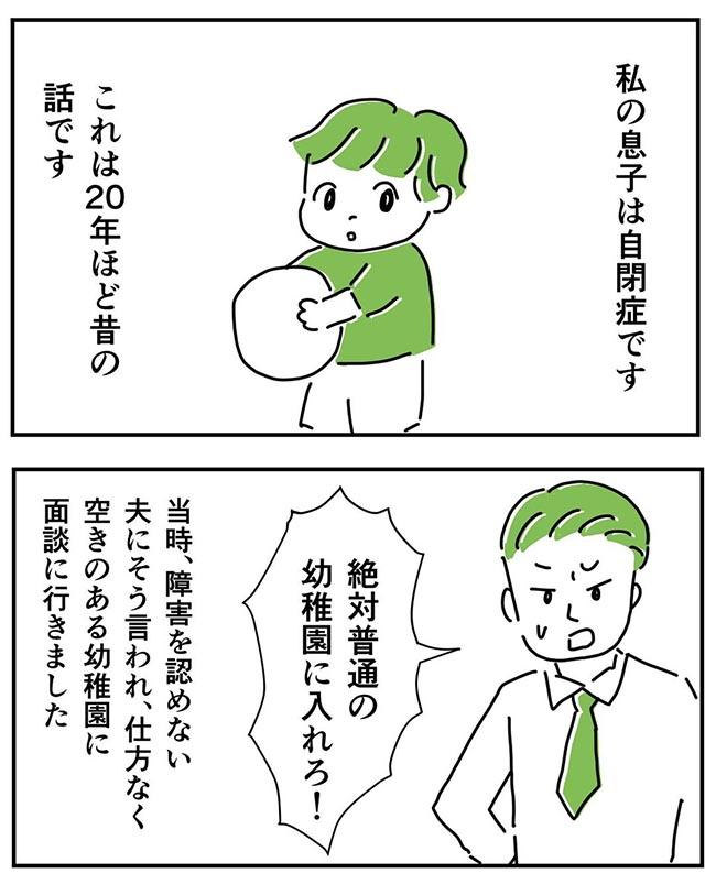 自閉症の息子#1_1