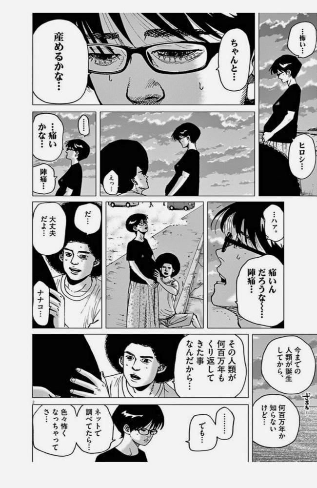 結婚アフロ田中_ナナコが出産する話_1