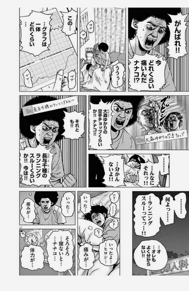 結婚アフロ田中_ナナコが出産する話_2