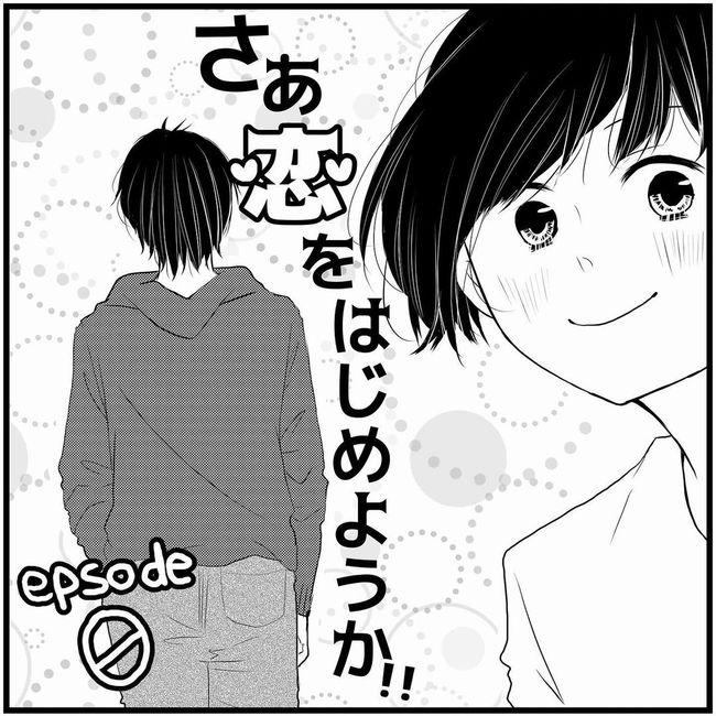 さぁ恋をはじめようか!!#1