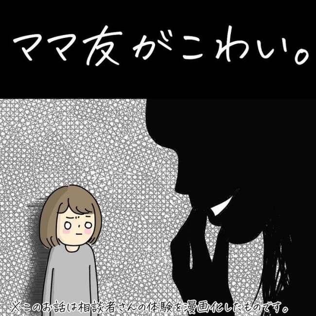 ママ友が怖い