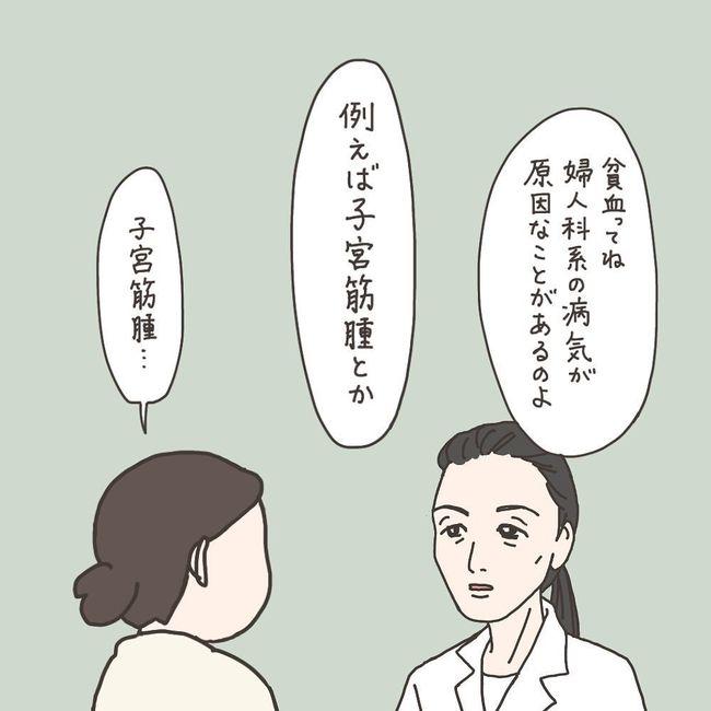 「え、婦人科?」痛みもひどい生理症状もないのに/40代婦人科トラブル#6