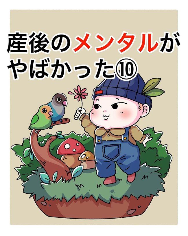 産後ヤバイ話 第10話