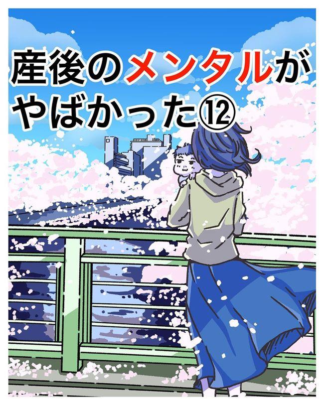 産後ヤバイ話 第12話