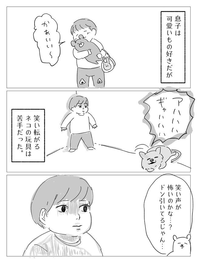 「捕らえとる!!」おもちゃを怖がる息子…→1週間後、驚きの行動に!?