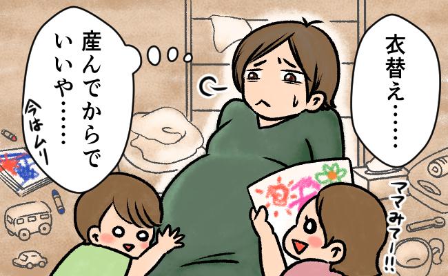 妊娠中の衣替え